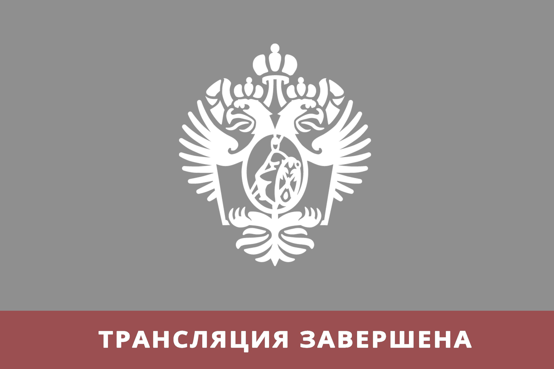 Диссертации допущенные к защите и сведения о защите Веб трансляция Диссертация
